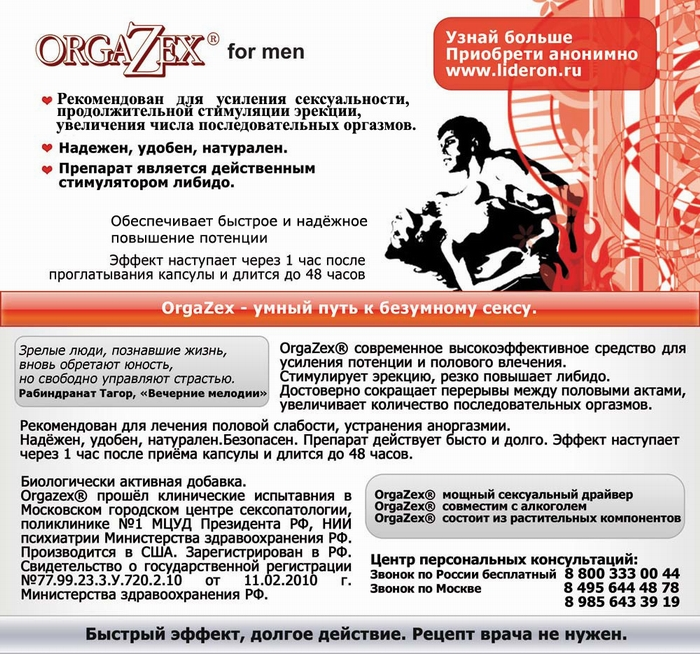 Orgazex for men